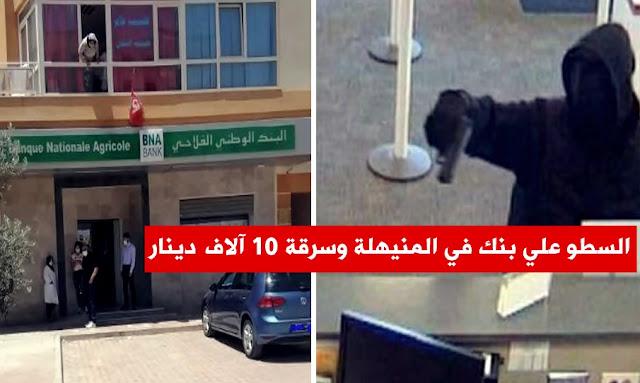 السطو علي بنك في المنيهلة وسرقة  10 آلاف دينار