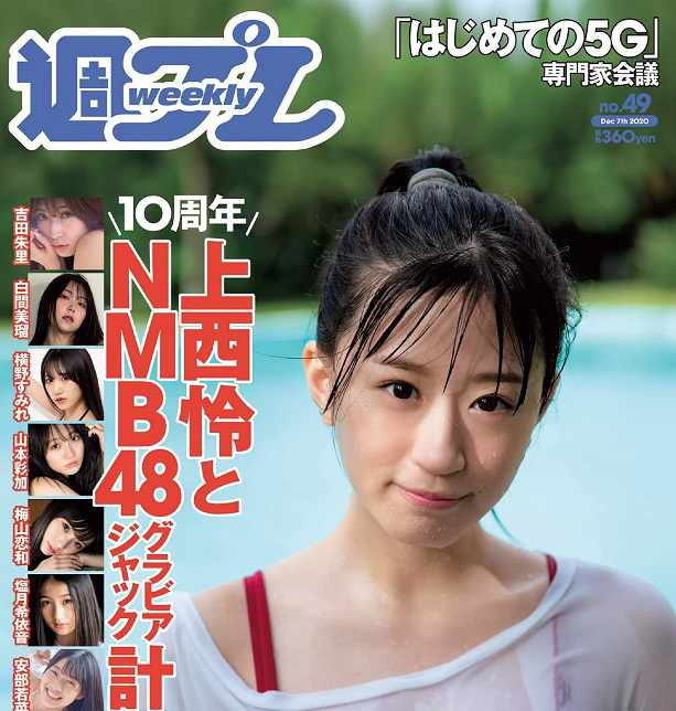Weekly Playboy No.49 Accessory DVD