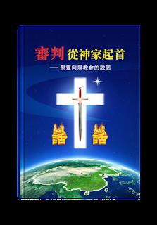 福音問答, 真理, 聖經, 耶穌, 禱告,