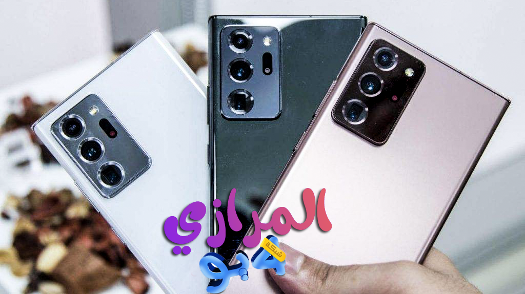 مواصفات والأسعارهاتف Galaxy Note 20 وNote 20 Ultra