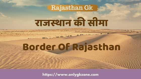 राजस्थान की सीमाएं