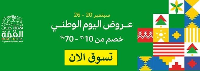 تخفيضات امازون السعوديه بمناسبة اليوم الوطنى السعودى تصل الى 70% وكوبونات خصم