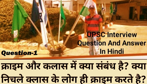 upsc interview questions and answer