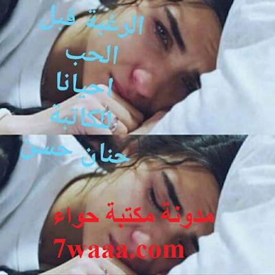 رواية الرغبة قبل الحب احيانا الفصل الخامس 5 -  حنان حسن