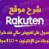 شرح موقع rakuten للحصول على تعويض مالي عند شراء منتوجك من الإنترنيت +10$ مجانا