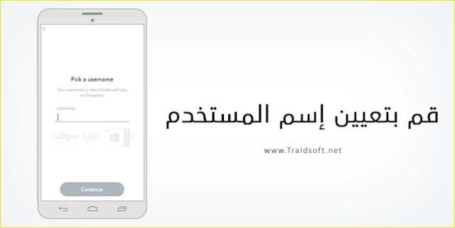 برنامج سناب شات بلس عربي كامل التحديث الأخير