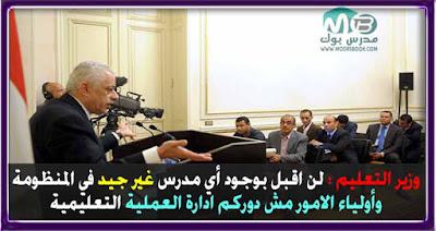 وزير التعليم يشكك في معلمين مصر