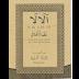 Terjemah Kitab Alaa Laa