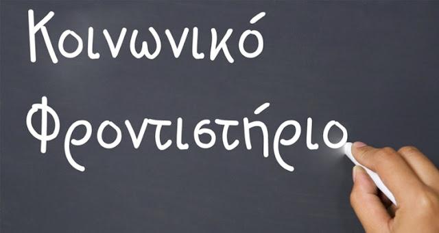 Ξεκίνησαν οι αιτήσεις για καθηγητές στο κοινωνικό φροντιστήριο Ναυπλίου