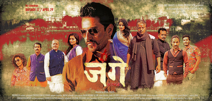 nepali movie junge