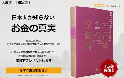 日本人が知らないお金の真実【大富豪の投資術 】無料でプレゼントします