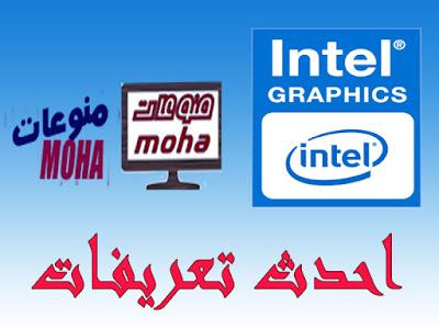 intel(r) hd graphics family،intel sandy bridge graphics driver،how to know what intel hd graphics i have،intel ironlake graphics driver