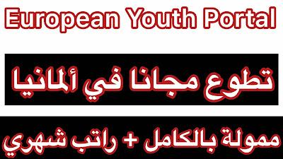 منظمة الشباب الاوروبيين   تطوع في ألمانيا
