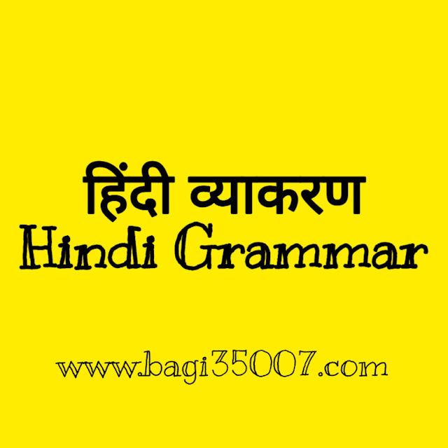 Hindi Grammar-Verb-Kriya