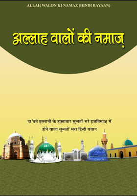 Download: Allah Walon ki Namaz pdf in Hindi by Dawateislami