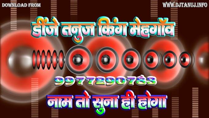 HUM KATHA SUNATE HAI RAM SAKAL LOVE KUSH BHAKTI DJ SONG DJ AKASH MIXING GWALIOR 7489868343