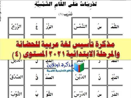 مذكرة تأسيس لغة عربية للحضانة والصف الأول الابتدائي pdf المستوى الرابع