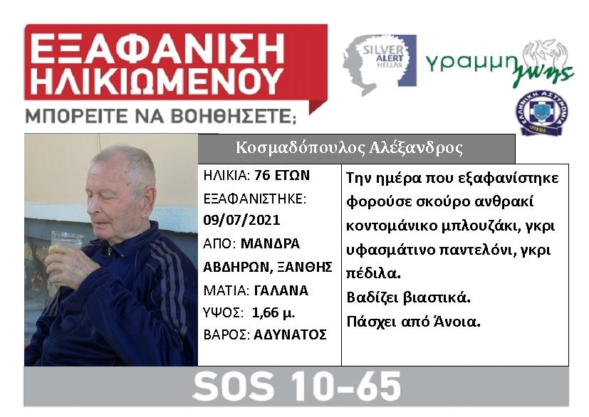 Ξάνθη: Συνεχίζονται οι έρευνες για τον 76χρονο στη Μάνδρα
