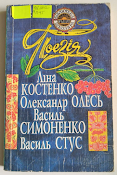 Поезія Ліна Костенко книга