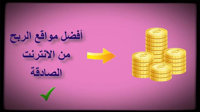 أفضل مواقع الربح من الانترنت الصادقة باللغة العربية والاجنبية