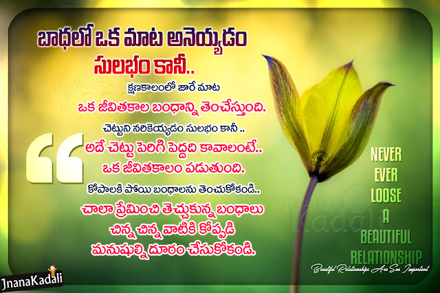 relationship quotes in telugu, famous touching quotes in telugu, nice motivational relationship quotes messages in telugu