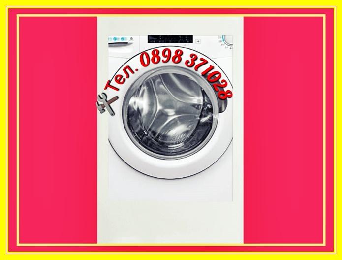 Ремонт на платка на пералня, Ремонт на перални, Ремонт на перални в София,