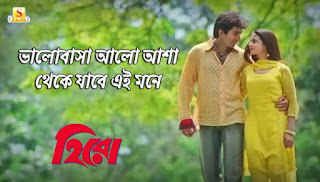 Bhalobasa Aalo Asha Lyrics from Hero