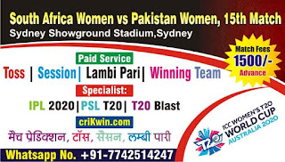 Who will win Today 15th match SAW vs PKW Womens WC 2020