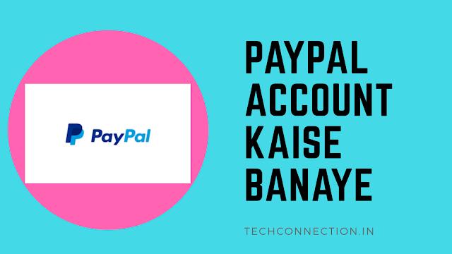 Paypal account कैसे बनाएं | पूरी जानकारी | techconnection