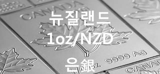 오늘 뉴질랜드 은 1 온스(oz) 시세 : 99.99 은(銀) 1 온스 (1oz) 시세 실시간 그래프 (1oz/NZD 뉴질랜드 달러)