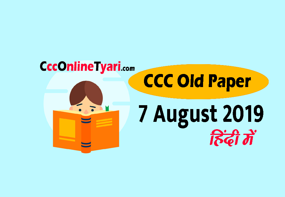 ccc old exam paper 7 August in hindi,  ccc old question paper 7 August 2019,  ccc old paper 7 August 2019 in hindi ,  ccc previous question paper 7 August 2019 in hindi,  ccc exam old paper 7 August 2019 in hindi,  ccc old question paper with answers in hindi,  ccc exam old paper in hindi,  ccc previous exam papers,  ccc previous year papers,  ccc exam previous year paper in hindi,  ccc exam paper 7 August 2019,  ccc previous paper,  ccc last exam question paper 7 August 2019  ccc online tyari,  Ccc Previous Paper 7 August 2019 Pdf Download In Hindi ,  Ccc Previous Paper 7 August 2019 Online Test,  Ccc Previous Paper 7 August 2019 With Solution,  Ccc Previous Paper 7 August 2019 In English,  Ccc Previous Paper 7 August 2019 With Answer,   Ccc Previous Paper 7 August 2019 With Answer Pdf,  ccc old paper ccc online tyari site,