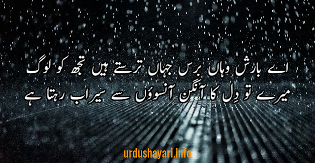 Aye Barish Wahan Baras - two lines beautiful hd image shayari - urdu shayari