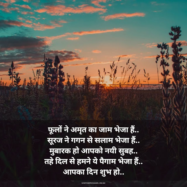 good morning shayari with images