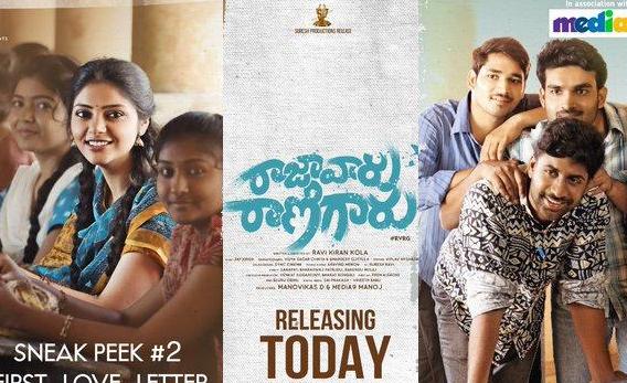 raja-vaaru-rani-gaaru-full-movie-download-tamilrockers