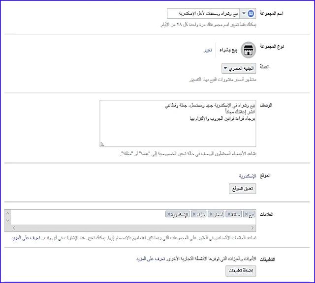 ضبط إعدادات مجموعة فيسبوك