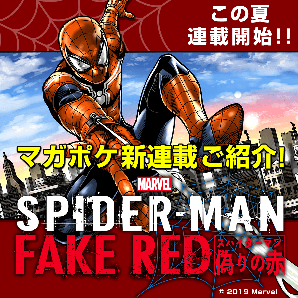 Spider-Man:Fake Red Announcement Art