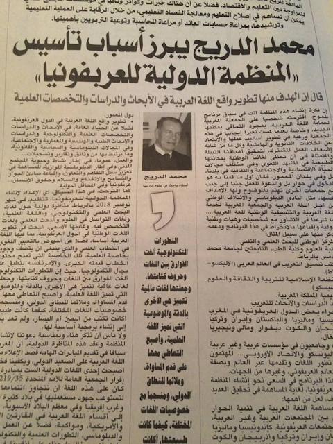 محمد الدريج يبرز أسباب تأسيس المنظمة الدولية للعربقونيا