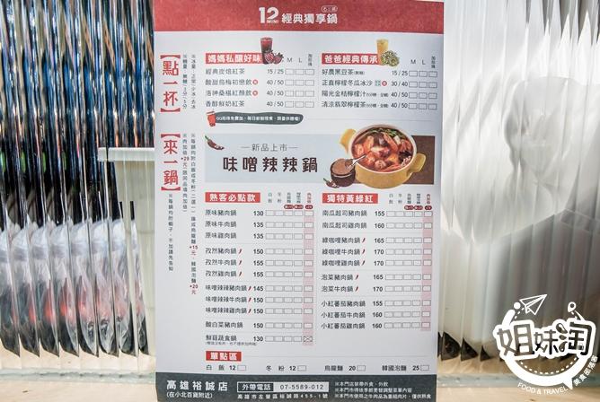 12minihotpop-menu%2B%25282%2529.jpg