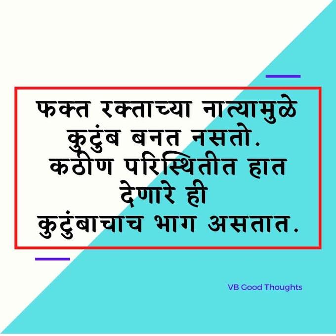 35+ [ Best ] नाती सुविचार | सुंदर विचार | Good Thoughts in Marathi On Relationship
