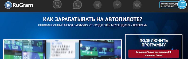 Мошеннический сайт rus-gram.com – Отзывы, развод. RuGram мошенники