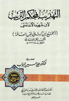 التهذيب بمحكم الترتيب لابن شهيد - تحقيق على حسين البواب , pdf