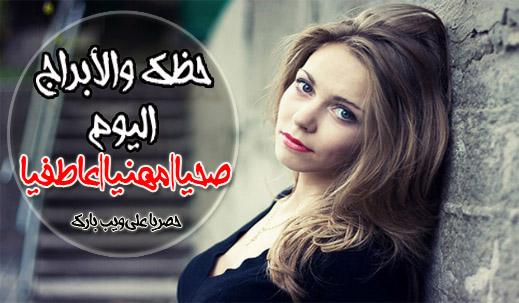حظك اليوم الأربعاء 3-2-2023 إبراهيم حزبون