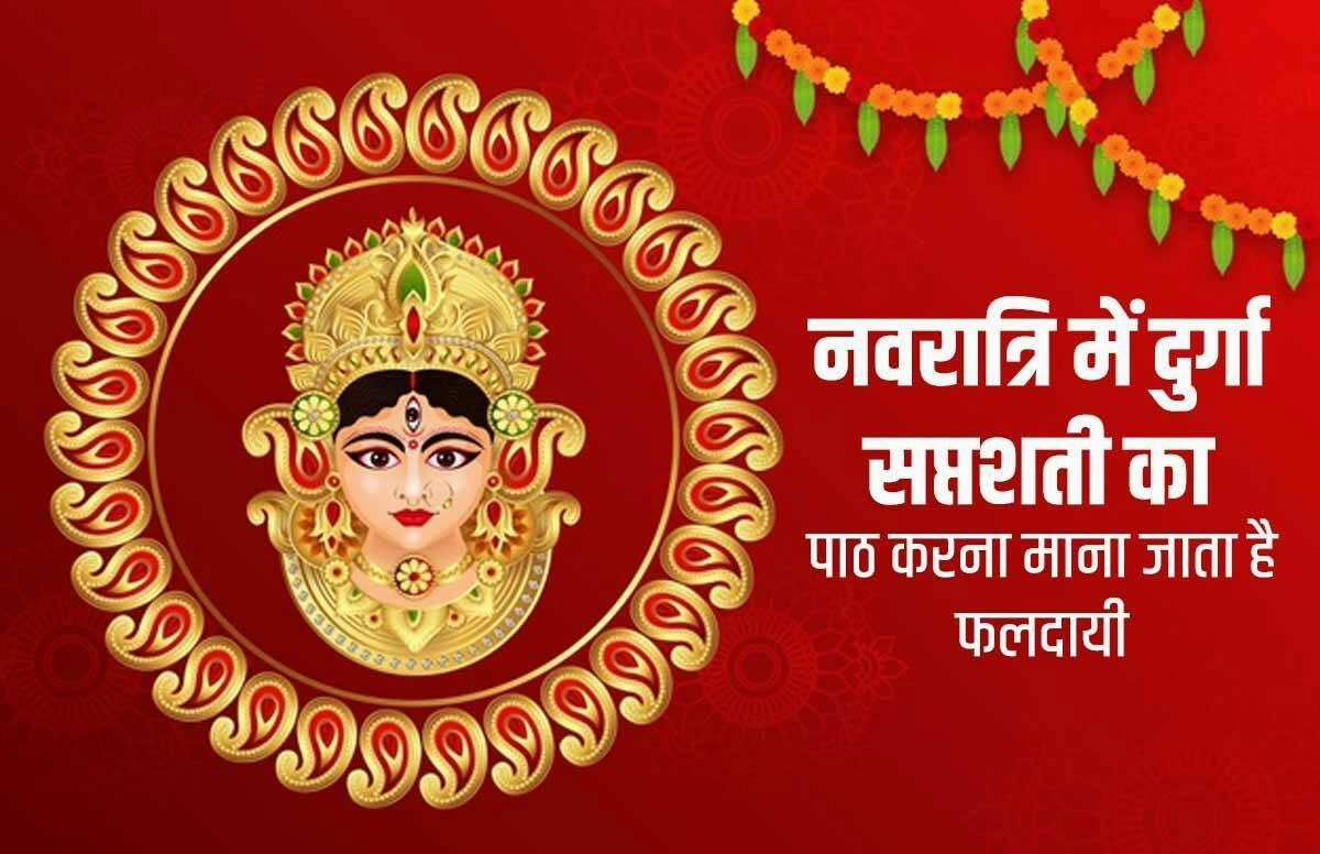 दुर्गा सप्तशती पाठ के लाभ