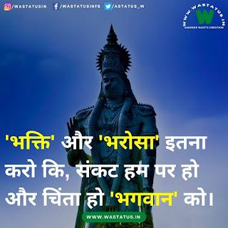 devotional status for whatsapp in hindi डिवोशनल स्टेटस फॉर व्हाट्सप्प इन हिंदी