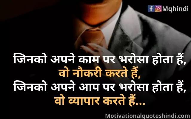 Business Shayari