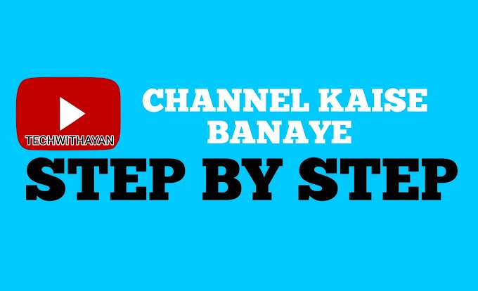 Youtube Channel Kaise Banaye Step by Step hindi me jane