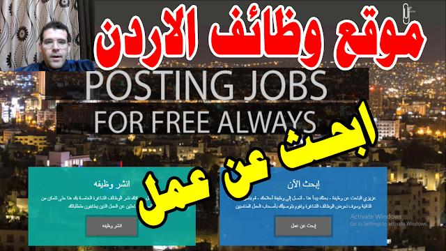 موقع وظائف الاردن - ابحث عن عمل وأحصل على (وظائف شركات )من خلال هذا الموقعJordan Jobs website