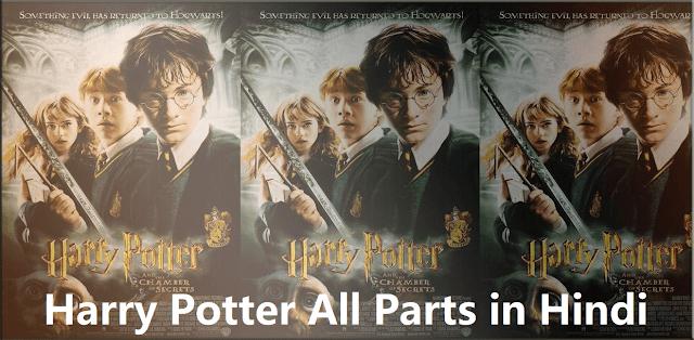 Harry Potter All Parts Hindi Me Download kare