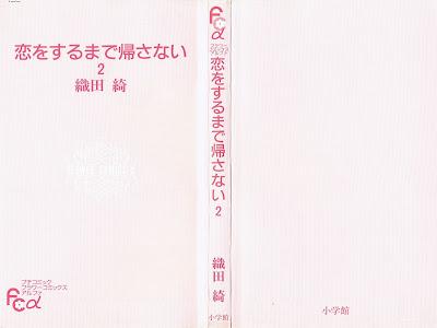 恋をするまで帰さない 第01-02巻 [Koi o Suru made Kisanai vol 01-02] rar free download updated daily