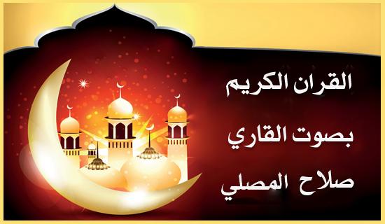 https://www.koonoz.blogspot.com/2018/04/salah-almossali-Quran.html